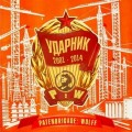 Patenbrigade: Wolff - Udarnik / Russian Best Of (CD)1