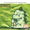 The Rorschach Garden - Our Japanese Friends (CD)1