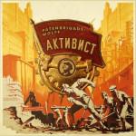 Patenbrigade: Wolff - Aktivist (CD)