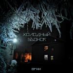 Kholodniy Zvonok - Ogni (CD)